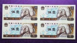建国50年纪念钞价格 50元建国钞最新价