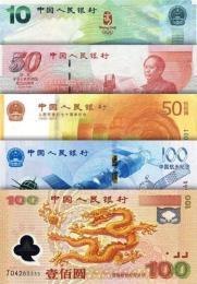 10元奥运钞现在价值怎样