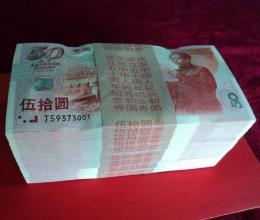 50元建国钞最新收购价 有什么升值空间