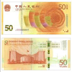 10元奥运钞最新价格 奥运钞10元价格收