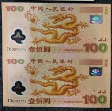 2000年龙钞现在有市场吗 值多少钱