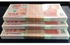 建国五十周年纪念钞的收购价格