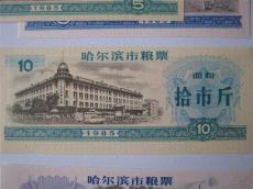 哈尔滨市粮票哪里上门交易正规