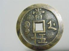 咸丰重宝铜币哪里现金交易靠谱