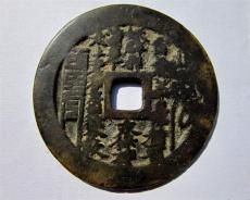 方孔金币鉴定现金交易价格