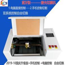激光切膜機激光雕刻機激光切膜機多少錢