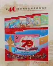 第40届全国最佳邮票评选纪念纪念张