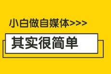 河南红宝书多年自媒体运营模式对外培训教学