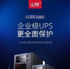 山特UPS电源C6K城堡在线式机房西安供应