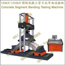 钢纤维混凝土衬砌管片压弯试验机