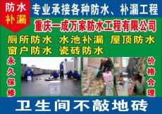 专业承接各种防水堵漏工程