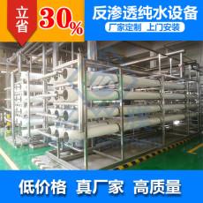 贵州反渗透设备厂家定制