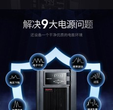 西安UPS不間斷電源1KS-1000VA/800W應急電源