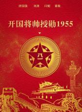 上海源纳影业有限公司开国将帅授勋1955份额