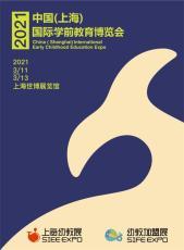 2021中国幼教展-2021年3月11-13日
