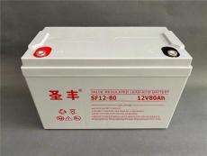 圣豐蓄電池SF12-5512V55AH型號穩壓系統電池