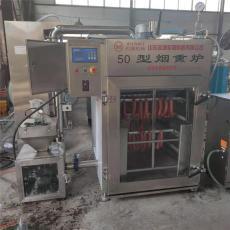 全自动红肠烟熏炉设备厂家