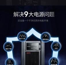 陜西山特UPS應急電源MT1000S/1000VA/600W