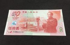 1953年2元宝塔山纸币市场价格值多少钱