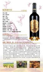 通化贝拉米蓝米红葡萄酒多少钱