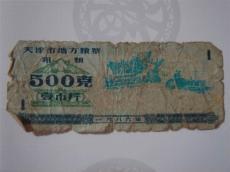 天津市粮票哪里可以快速拍卖