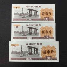 哈尔滨市粮票哪里正规现金交易