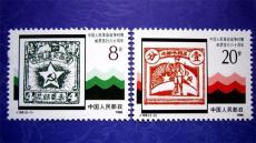时期纪念邮票合理拍卖价格是多少