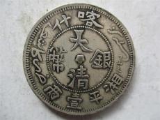 大清银币壹两图片与现金交易征集点