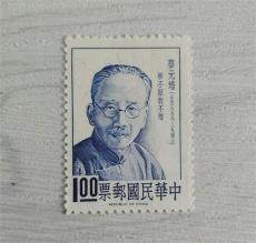 2020年肖像邮票图片价格