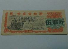 2020年甘肃省粮票拍卖哪里速度快