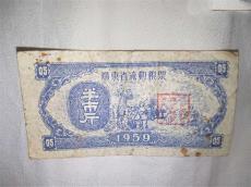 广东省粮票鉴定上门交易去哪里