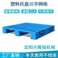 赤峰塑料托盤生產廠家 載重1噸-沈陽興隆瑞