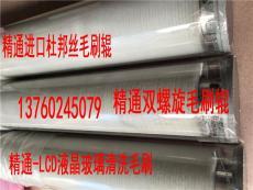 深圳毛刷辊厂LCD面板清洗毛刷辊