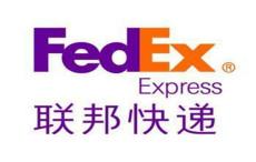 代理上海FedEx聯邦快遞個人物品正式報關