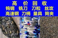 惠州廢鎢鋼銑刀合金刀具進口絲攻刀柄鉆頭