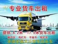 深圳發貨到廣州的回程車搬家回頭車一站直達