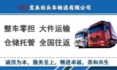 深圳发货到江门回头车搬家回程车/使命必达