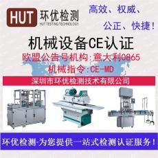 機械設備的CE證書報告一般要多少錢能做一份