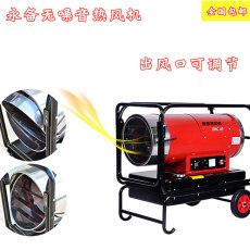 工廠車間加熱取暖燃油熱風機