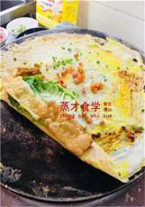 特色小吃山東雜糧煎餅技術培訓