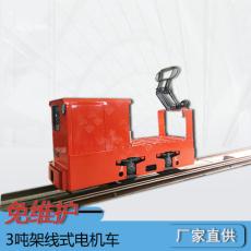 湘潭廠家直銷CJY3/6GB工礦窄軌架線式電機車