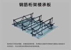 南京鋼筋鋼架樓承板TD4-90展鴻廠家直銷