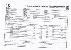 天津港潤滑劑進口報關文件