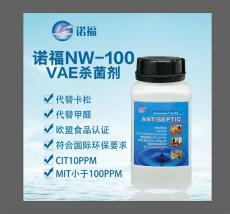 VAE殺菌劑  諾福殺菌劑  替代卡松  替代甲