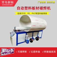 直銷塑料板材對焊機自動塑料板卷板機碰焊機
