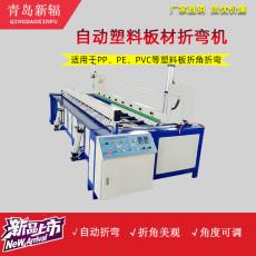 佳質塑料板材折彎機新輻塑料板折邊機熱彎機