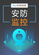 浦东公司办公室安装监控摄像头 上海网络布