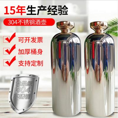 304不锈钢酒壶酒壶酒瓶生产厂家
