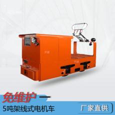 CJY5噸金屬礦架線式電機車湘潭廠家直銷