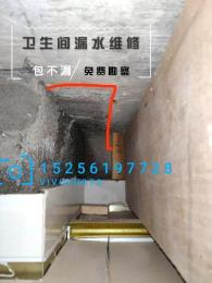 湖口衛生間免砸磚漏水維修-天花板補漏